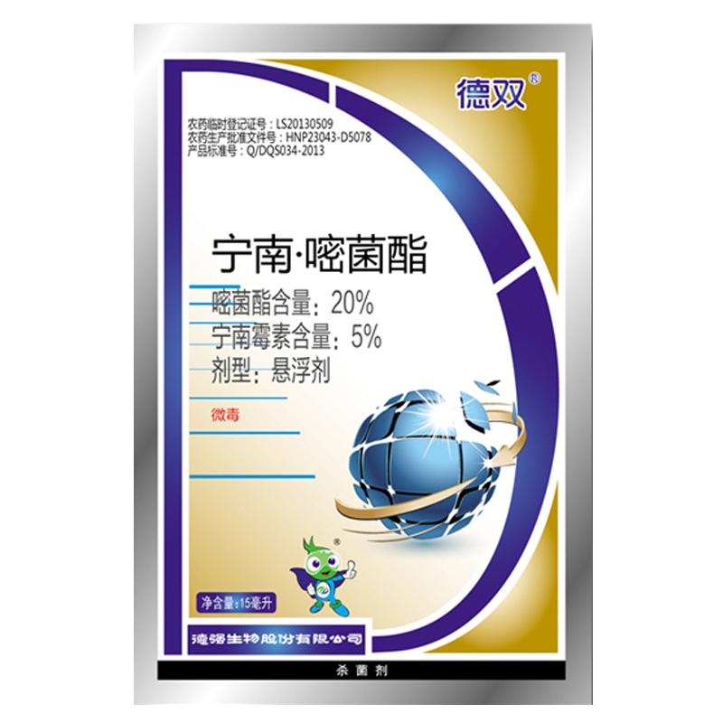 德强生物 德双 25%宁南·嘧菌酯  悬浮剂 15ml*1袋