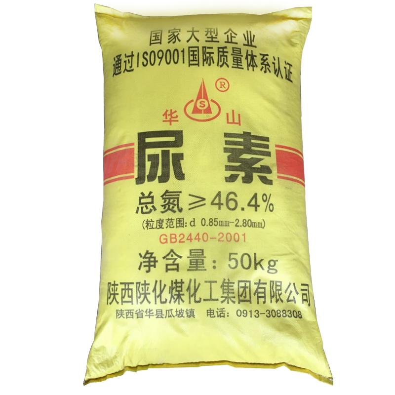 华山 尿素 总氮≥46.4%(50kg)
