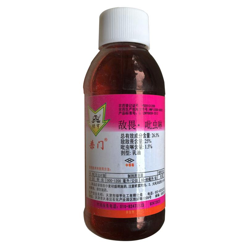 绿亨 杀门 敌畏·吡虫啉26.5%(200克)
