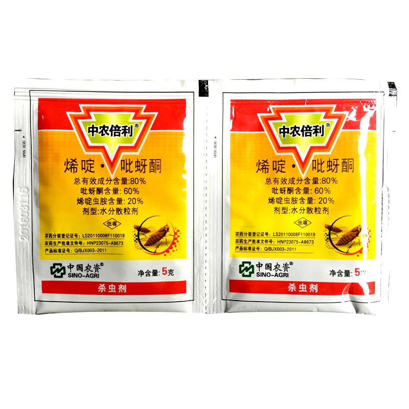 中农倍利 烯啶·吡蚜酮80% (5克)
